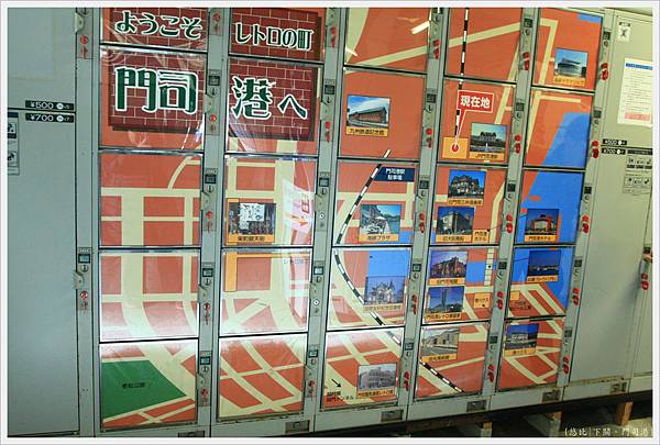 門司港站-投幣置物箱.JPG