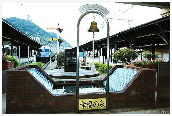 門司港站-幸福之泉.JPG