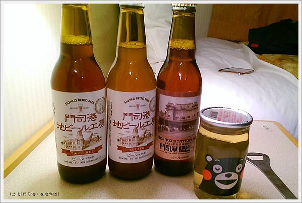 門司港-啤酒.jpg