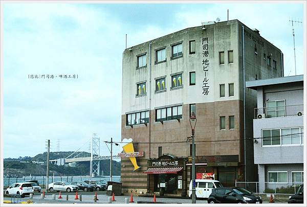門司港-啤酒工房.JPG