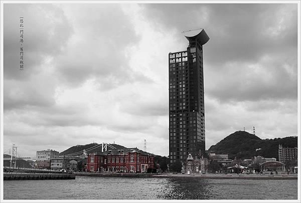 門司港-舊門司稅關-3.JPG