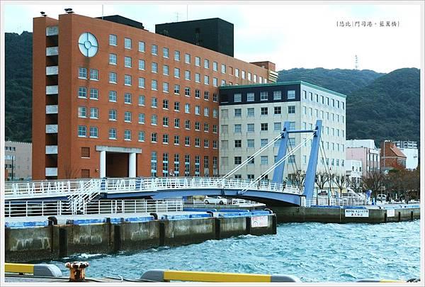 門司港-藍翼橋-1.JPG
