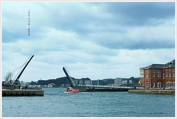 門司港-藍翼橋-3.JPG