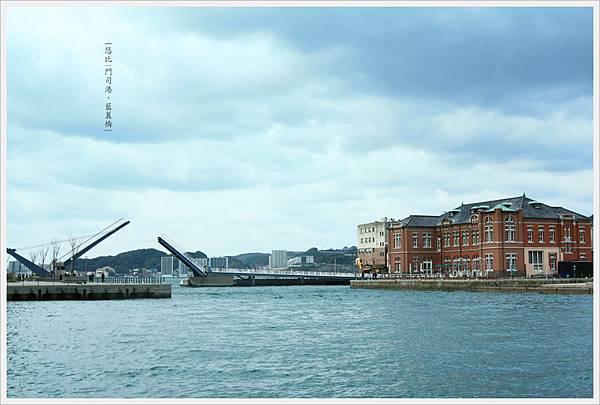 門司港-藍翼橋-2.JPG