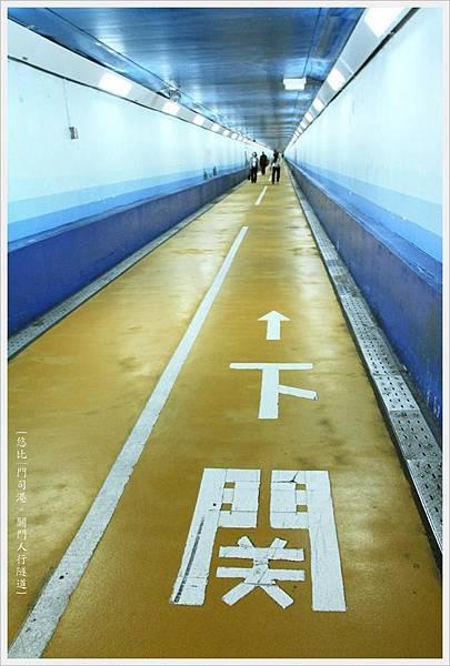 門司港-關門人行隧道.JPG