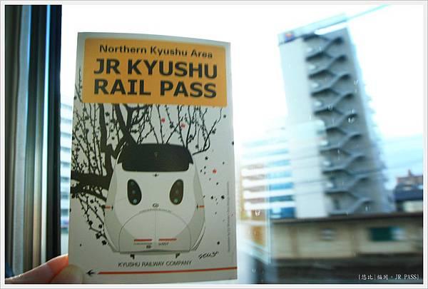 福岡-JR PASS.JPG