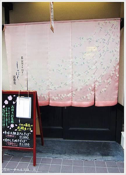 宇治-商店-櫻暖簾.JPG