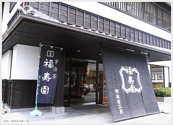 宇治-福壽園.JPG