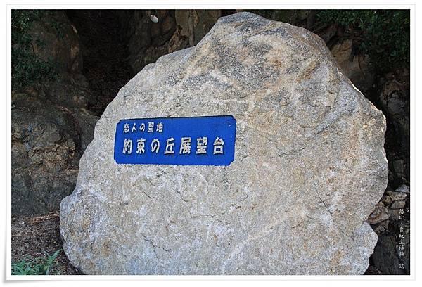 小豆島-天使的散步道-約定之丘展望台-1.JPG