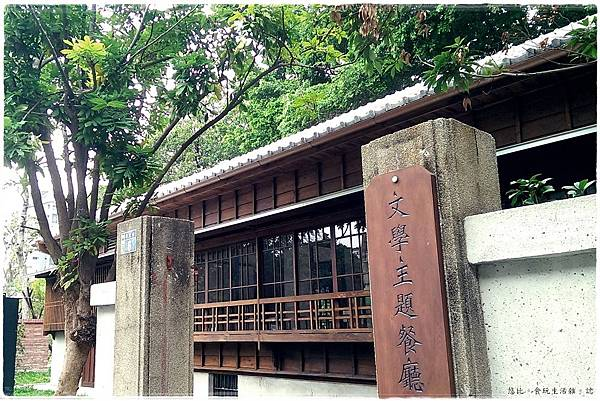 台中文學館-主題餐廳