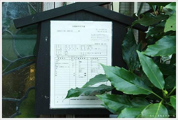 水基巡商店街-水質檢驗表.JPG
