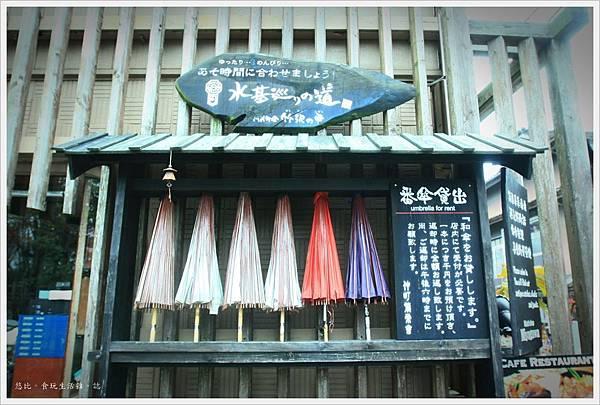 水基巡商店街-和傘租借.JPG