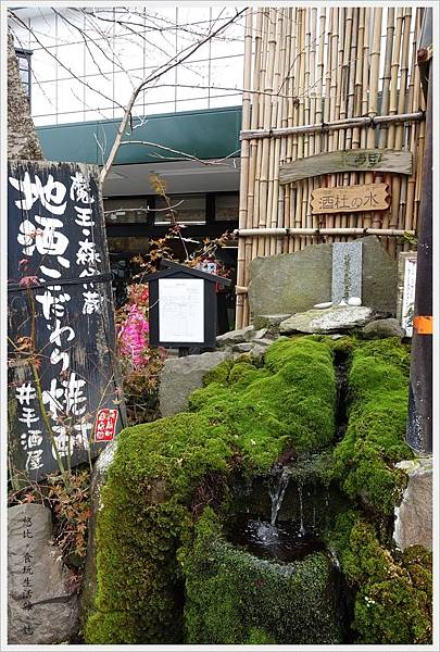 水基巡商店街-酒杜之水-2.JPG