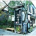 水基巡商店街-商店-7.JPG