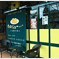 水基巡商店街-甜點店-2.JPG