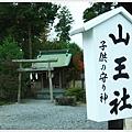 阿蘇神社-山王社.JPG