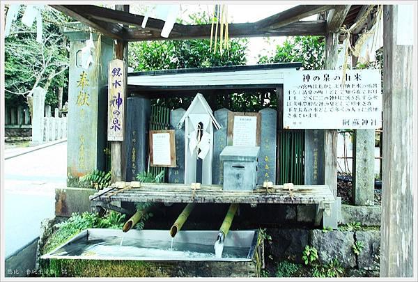 阿蘇神社-神之泉-1.JPG