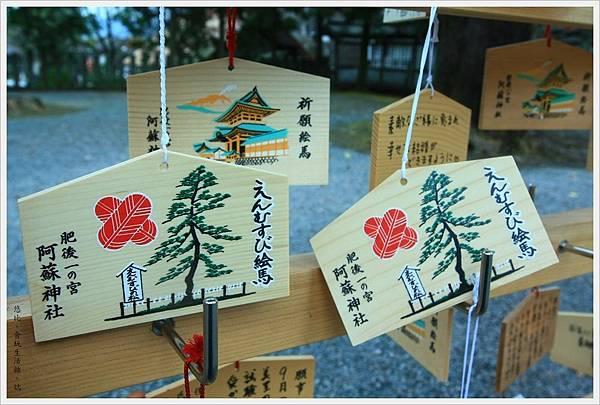 阿蘇神社-繪馬-1.JPG