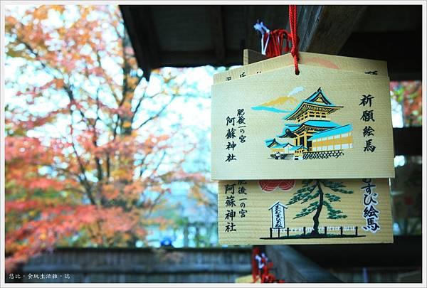 阿蘇神社-繪馬-2.JPG