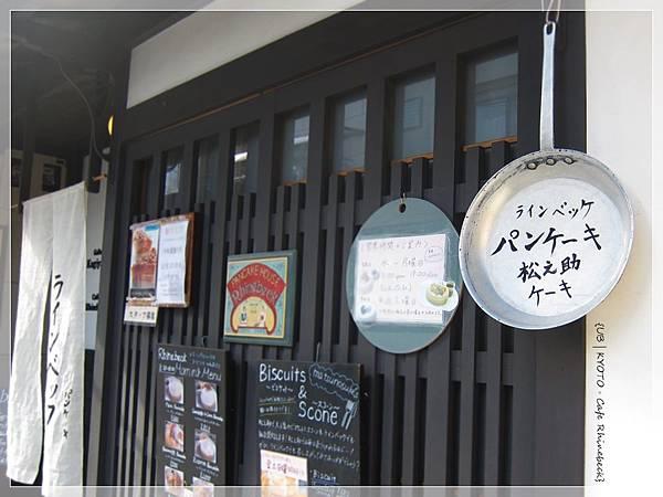 Cafe Rhinebeck-外觀-5.JPG