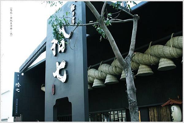 拾七-店門口-3.JPG