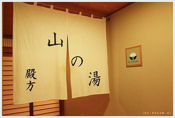 由布院-壽花之莊-男湯.JPG