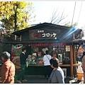 由布院-湯之坪-金賞可樂餅-1.JPG