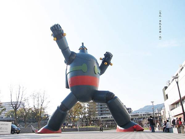 神戶-鐵人28-5.JPG