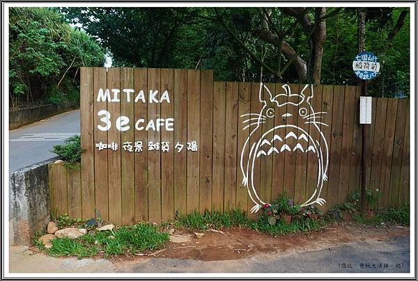 MITAKA 3e CAFE-可愛招牌.JPG