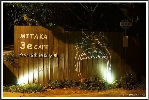 MITAKA 3e CAFE-可愛招牌-1.JPG