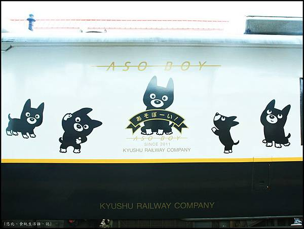 阿蘇男孩-車體外觀-1.JPG
