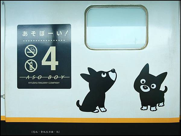 阿蘇男孩-車體外觀-3.JPG