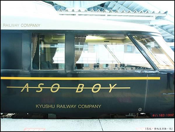 阿蘇男孩-車體外觀-5.JPG