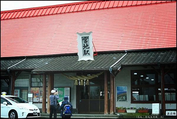阿蘇男孩-宮地站.JPG