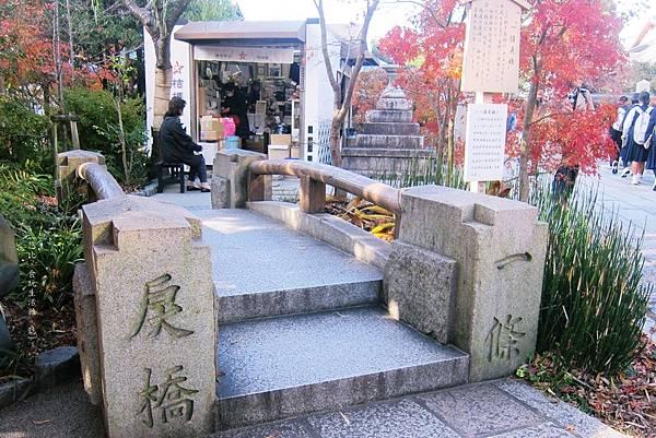 晴明神社-一條戾橋.JPG