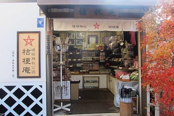 晴明神社-桔梗庵-1.JPG