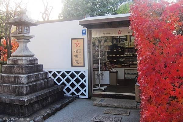晴明神社-桔梗庵-2.JPG