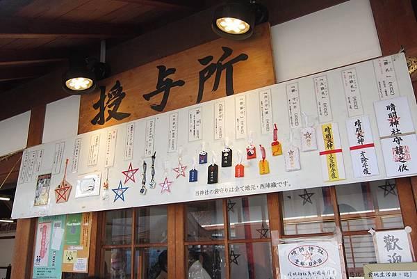晴明神社-授予所-1.JPG