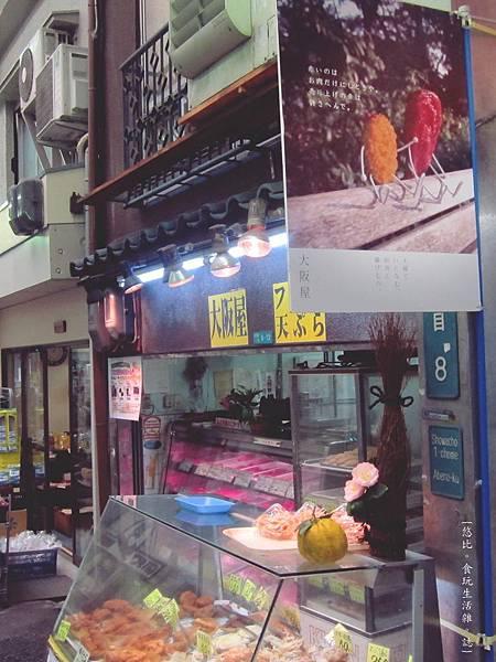 文之里商店街-大阪屋.JPG