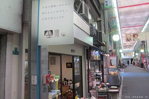 文之里商店街-陶瓷店.JPG