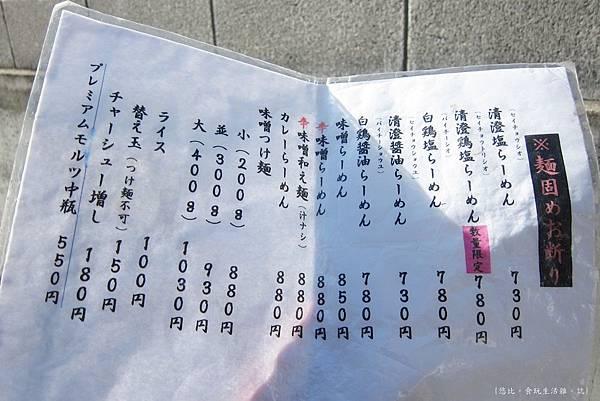 麵屋彩彩-排隊MENU.JPG