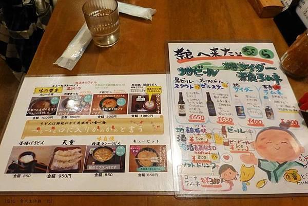 麵鬥庵-MENU.jpg