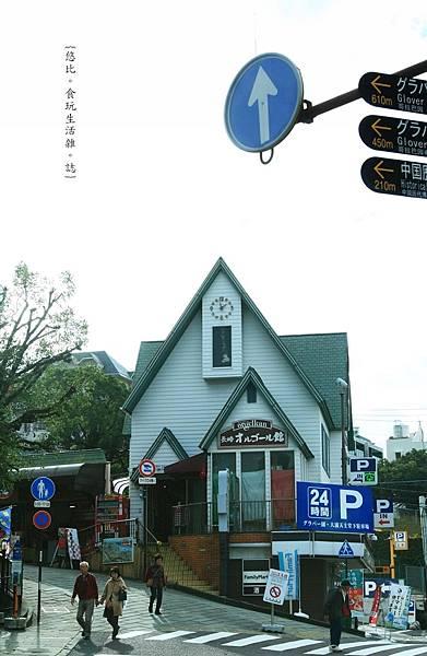 長崎-哥拉巴街道-起頭