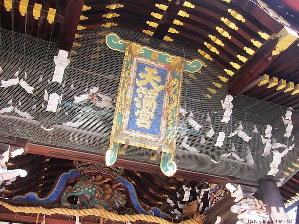 北野天滿宮-三光門-1.JPG