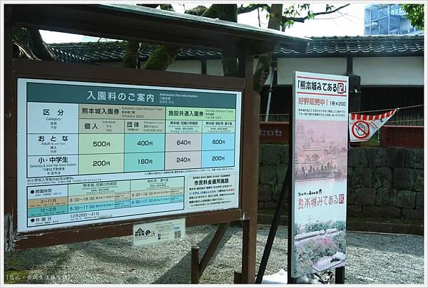 熊本城-門票價格板.JPG