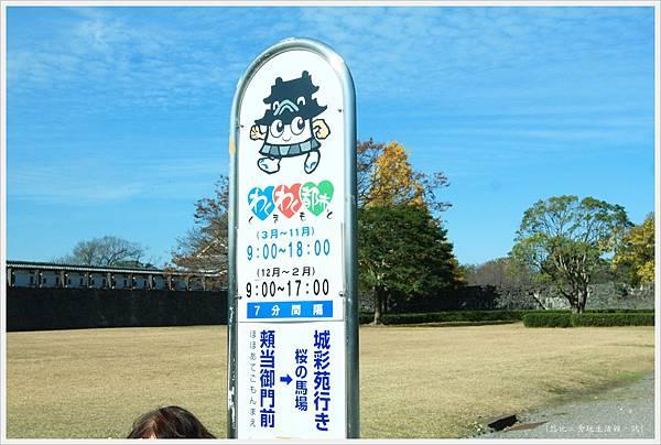 熊本城-接駁巴士站.JPG