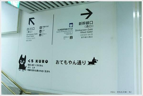 熊本-熊本車站-2.JPG
