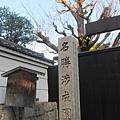 涉成園-大門-1.JPG