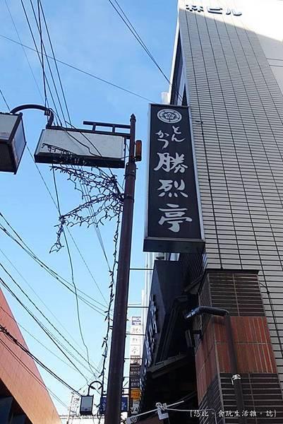 勝烈亭-招牌.jpg