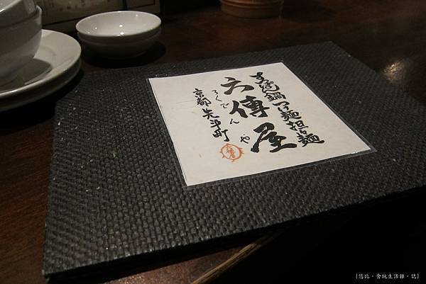 六傳屋-MENU.JPG